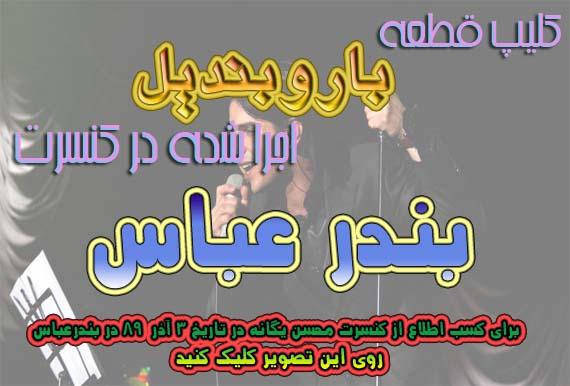 محسن یگانه در راه بندرعباس!!!