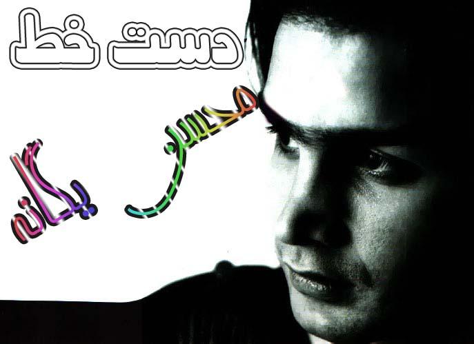دست خط محسن یگانه !!!