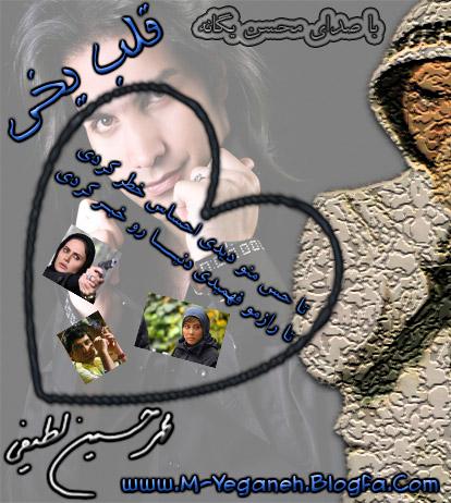 دانلود تیتراژ سریال قلب یخی با صدای محسن یگانه WWW.M-YEGANEH.BLOGFA.COM